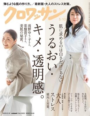 クロワッサン 2020年5月10日号 Magazine
