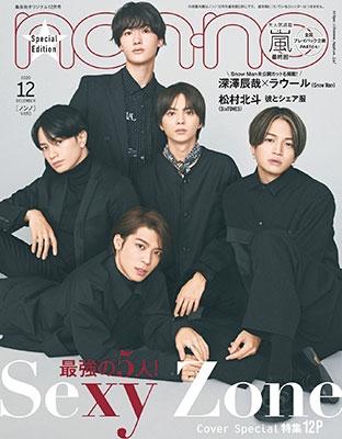 non・no 2020年12月号 特別版<表紙: Sexy Zone> Magazine