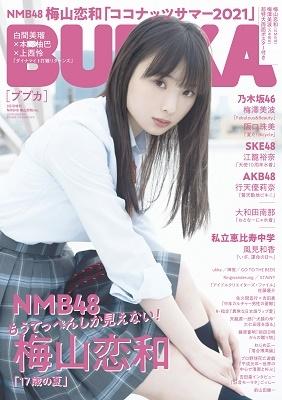 BUBKA 2021年9月号増刊<NMB48 梅山恋和ver.>