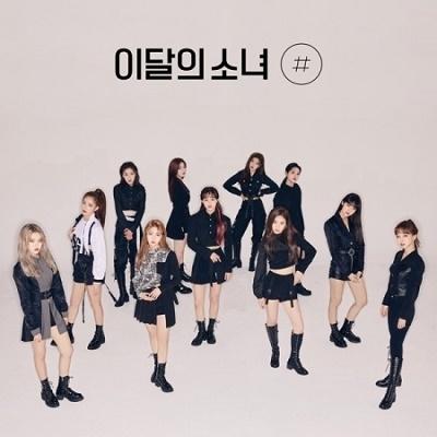 Loona/#: 2nd Mini Album (限定Bバージョン)[L200001889]