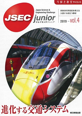 JSEC junior Vol.4 Book