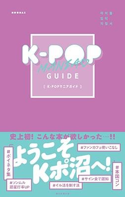 K‐POP MANIA GUIDE Book