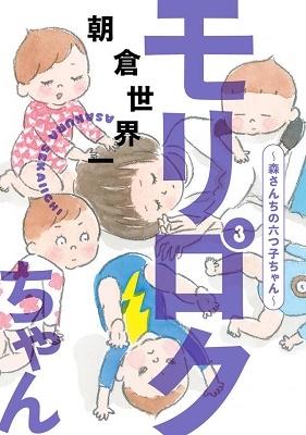 モリロクちゃん~森さんちの六つ子ちゃん~ 3