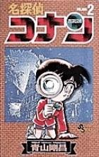 名探偵コナン 2 COMIC