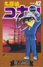 名探偵コナン 42 COMIC