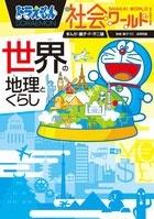 ドラえもん社会ワールド 世界の地理とくらし Book