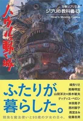 スタジオジブリ/ジブリの教科書13 ハウルの動く城[9784168120121]