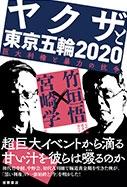 ヤクザと東京五輪2020 巨大利権と暴力の抗争 Book