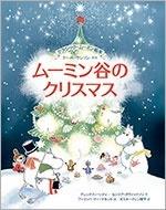 クラシック・ムーミン絵本 ムーミン谷のクリスマス Book