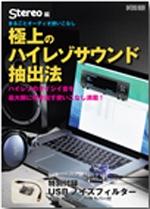 極上のハイレゾサウンド抽出法 [BOOK+USBノイズフィルター/USBケーブル/特殊カバー] [9784276962521]