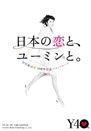 松任谷由実/松任谷由実 「日本の恋と、ユーミンと。」 ギター弾き語り [9784285135121]