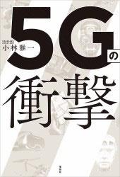 5Gの衝撃 Book