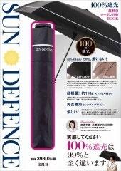 SUN DEFENCE 100%遮光 超軽量カーボン日傘BOOK  Book
