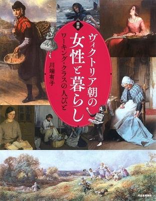 図説 ヴィクトリア朝女子の日常 Book