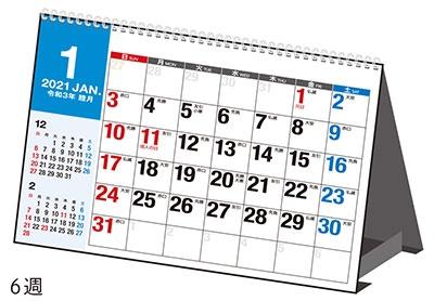 高橋書店 エコカレンダー卓上 カレンダー 2021年 令和3年 A7サイズ E172 (2021年版1月始まり)[9784471805821]