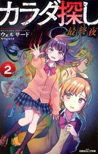 カラダ探し 最終夜(2) Book