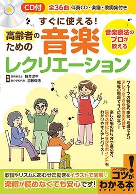 CD付 すぐに使える! 高齢者のための音楽レクリエーション 音楽療法のプロが教える [BOOK+CD] Book