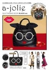 a-jolie QUILTING BAG BOOK BLACK ver. Book
