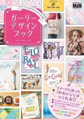 ガーリーデザインブック フォントでつくるデザインのアイデア集 Book