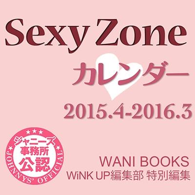 SexyZone カレンダー 2015.4-2016.3 Calendar