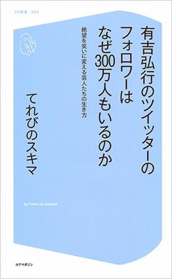 てれびのスキマ/有吉弘行のツイッターのフォロワーはなぜ300万人もいるのか[9784864366021]