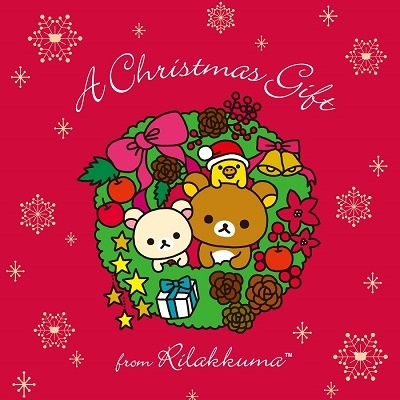 クリスマス・ギフト・フロム・リラックマ<初回仕様限定> CD