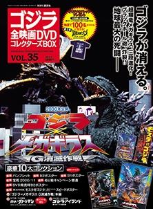 ゴジラ全映画DVDコレクターズBOX 35号 2017年11月14日号 [MAGAZINE+DVD] Magazine