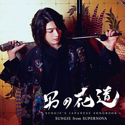 男の花道~SUNGJE'S JAPANESE SONGBOOK~ [CD+DVD]<初回盤A> CD
