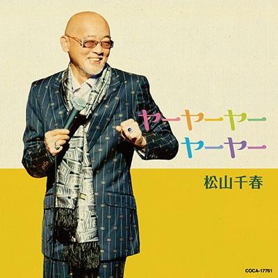 ヤーヤーヤーヤーヤー 12cmCD Single