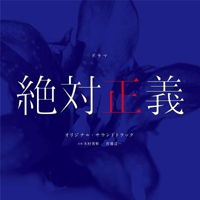 ドラマ「絶対正義」オリジナル・サウンドトラック<限定盤> CD