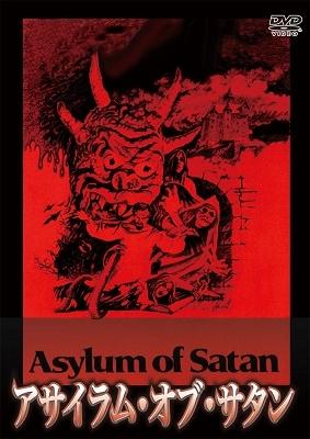 アサイラム・オブ・サタン DVD