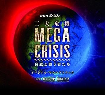 NHKスペシャル「MEGA CRISIS 巨大危機」オリジナル・サウンドトラック CD