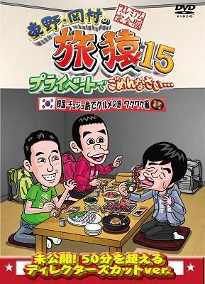 東野・岡村の旅猿15 プライベートでごめんなさい… 韓国・チェジュ島でグルメの旅 ワクワク編 プレミアム完 DVD
