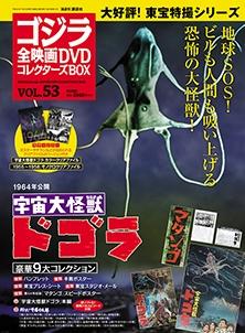 ゴジラ全映画DVDコレクターズBOX 53号 2018年7月24日 [MAGAZINE+DVD] Magazine