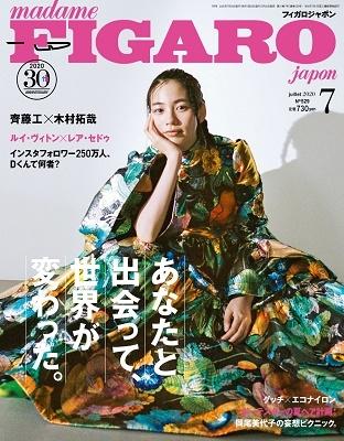 madame FIGARO japon 2020年7月号〈あなたと私が出会ったら。/Chara×モトーラ世里奈/齊藤工・木村拓哉/ Magazine