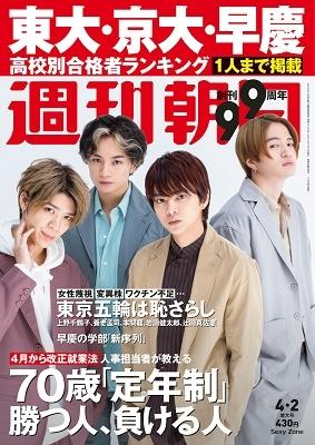 週刊朝日 2021年4月2日増大号<表紙: Sexy Zone>[20081-04]