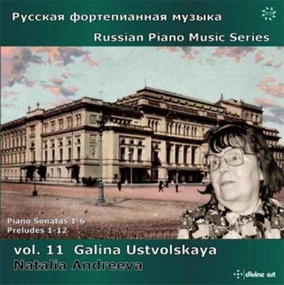 ナターリア・アンドレーヴァ/Russian Piano Music Series Vol.11 - Galina Ustvolskaya[DDA25130]