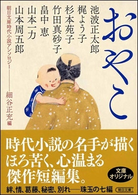 朝日文庫時代小説アンソロジー おやこ Book