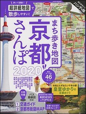 まち歩き地図 京都さんぽ 2020 Mook