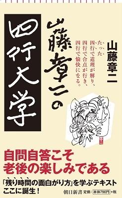 山藤章二の四行大学 Book
