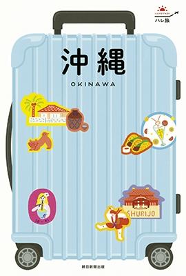 ハレ旅 沖縄 Book