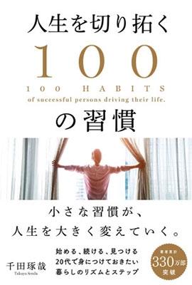 人生を切り拓く100の習慣 Book