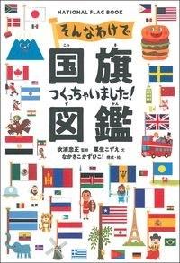 そんなわけで国旗つくっちゃっいました! 図鑑 Book