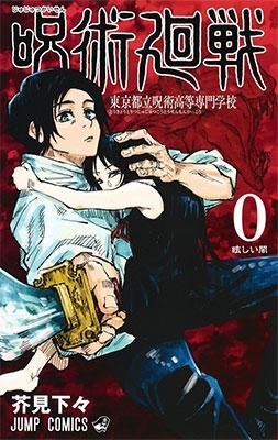 呪術廻戦 0 東京都立呪術高等専門学校 COMIC