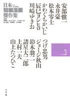 日本短編漫画傑作集 3[9784091793522]