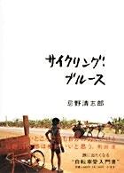 サイクリング・ブルース Book