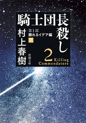 騎士団長殺し 第1部 顕れるイデア編(下) Book