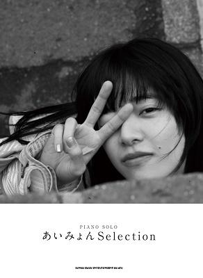 あいみょん Selection ピアノ・ソロ Book