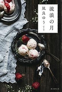 流浪の月 Book