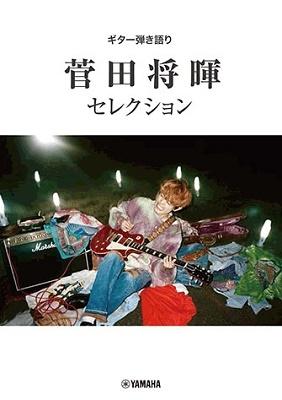 菅田将暉 セレクション ギター弾き語り 初中級 Book